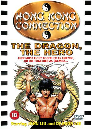 The Dragon, the Hero Online DVD Rental