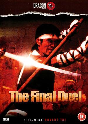 Rent The Final Duel (aka Ren zhe da) Online DVD Rental