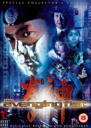 The Avenging Fist Online DVD Rental