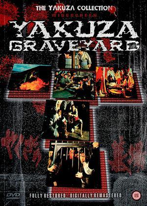 Yakuza Graveyard Online DVD Rental