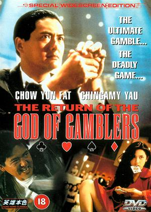 The Return of the God of Gamblers Online DVD Rental