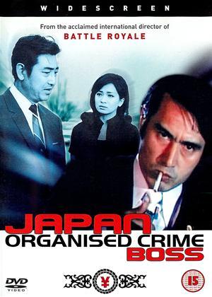 Japan Organised Crime Boss Online DVD Rental