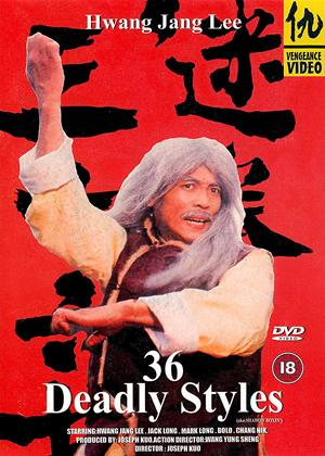 Rent 36 Deadly Styles (aka Mi quan san shi liu zhao) Online DVD Rental