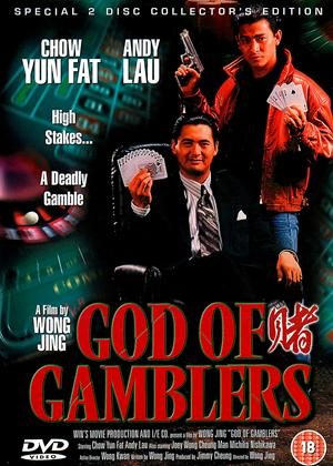 Rent God of Gamblers (aka Du shen) Online DVD Rental