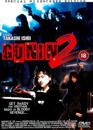 Rent Gonin 2 Online DVD Rental