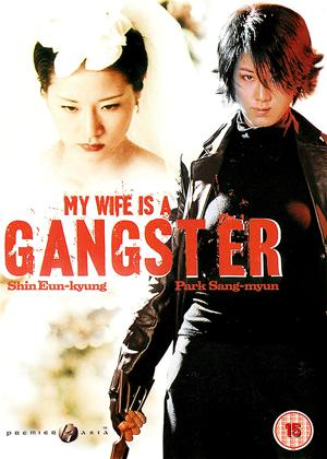 My Wife Is a Gangster Online DVD Rental