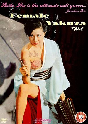 The Female Yakuza Tale Online DVD Rental