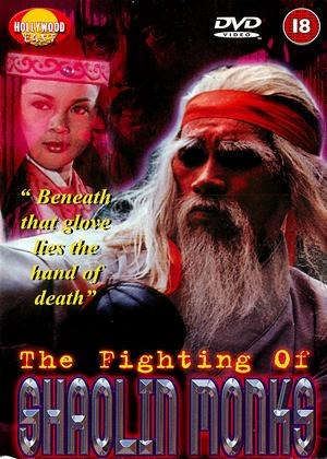 Rent Shaolin Collection 1: The Fighting of Shaolin Monks Online DVD Rental