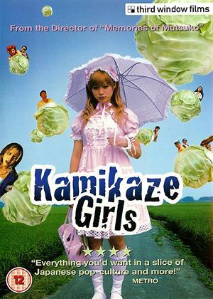 Kamikaze Girls Online DVD Rental