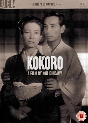 Rent Kokoro Online DVD Rental