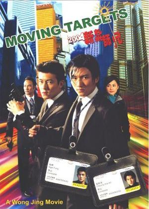 Moving Targets Online DVD Rental