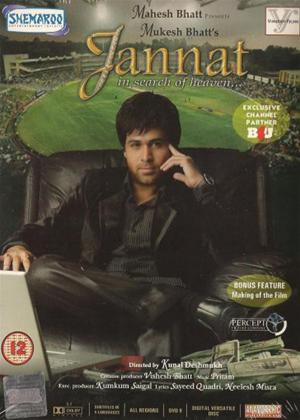 Jannat Online DVD Rental