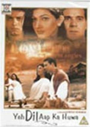 Rent Yeh Dil Aap Ka Huwa Online DVD Rental
