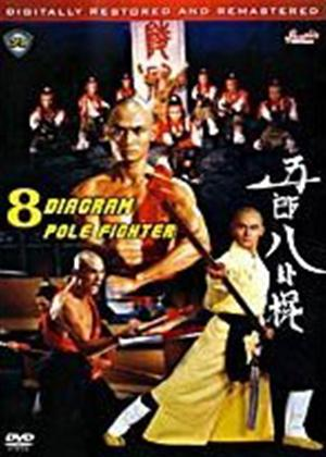 Invincible Pole Fighter Online DVD Rental