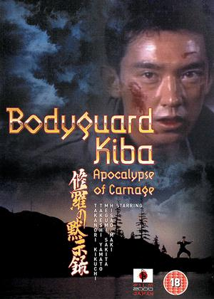Rent Bodyguard Kiba Online DVD Rental