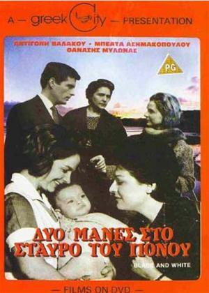Rent Dio Manes Sto Stavro Tou Ponou (aka Dyo manes sto stavro tou ponou) Online DVD Rental