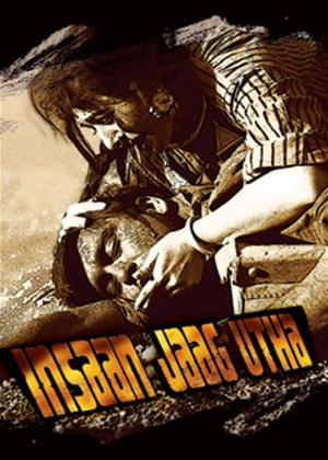 Insaan Jaag Utha Online DVD Rental