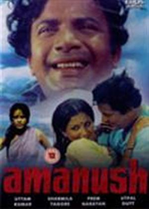 Amanush Online DVD Rental