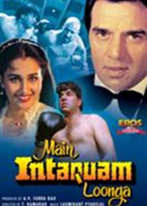 Main Intaquam Loonga Online DVD Rental
