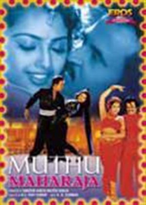 Muthu Maharaja Online DVD Rental