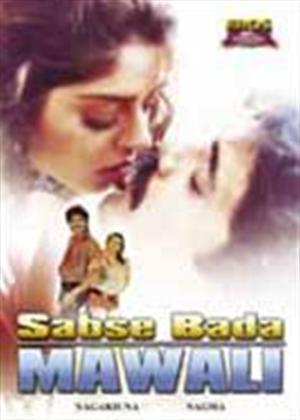 Rent Sabse Bada Mawali Online DVD Rental