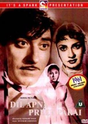 Dil Apna Aur Preet Parai Online DVD Rental