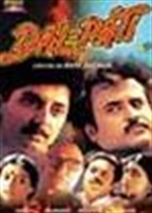 Dal-Pati Online DVD Rental