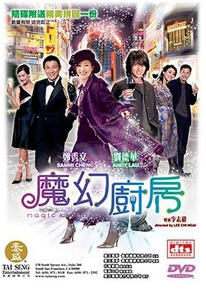 Magic Kitchen Online DVD Rental