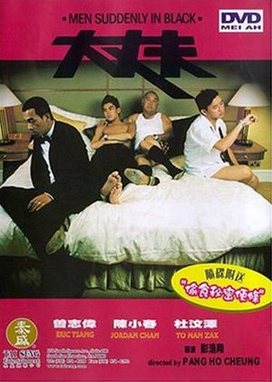 Rent Men Suddenly in Black Online DVD Rental