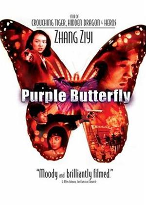 Purple Butterfly Online DVD Rental