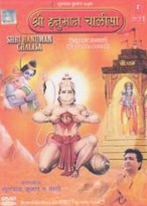 Sri Hanuman Chalisa Online DVD Rental