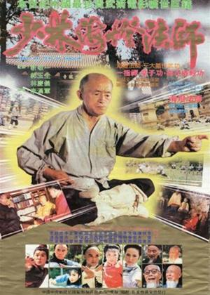 Rent Abbot Hai Teng of Shaolin Online DVD Rental
