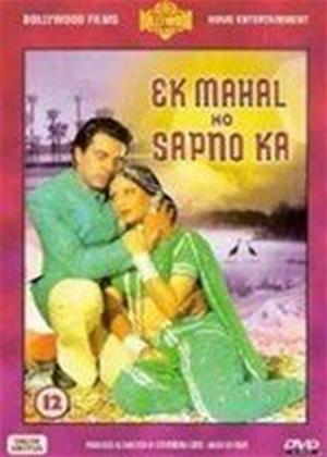 Rent Ek Mahal Ho Sapno Ka Online DVD Rental