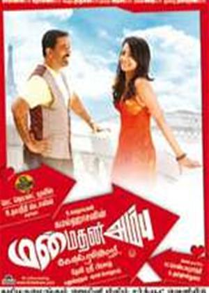 Manmadhan Ambu Online DVD Rental