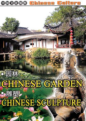 Chinese Garden and Chinese Sculpture Online DVD Rental