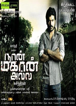 Naan Mahaan Alla Online DVD Rental
