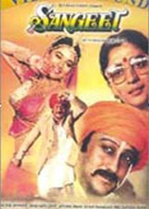 Sangeet Online DVD Rental
