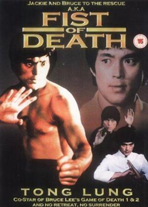 Fist of Death Online DVD Rental
