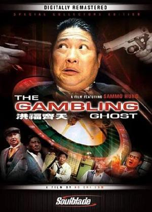 Gambling Ghost Online DVD Rental