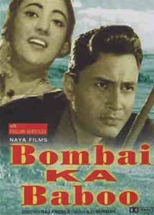 Bombai Ka Baboo Online DVD Rental