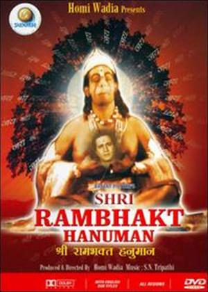 Rent Shri Rambhakt Hanuman Online DVD Rental
