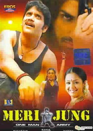 Rent Meri Jung Online DVD Rental