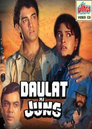 Rent Daulat Ki Jung Online DVD Rental