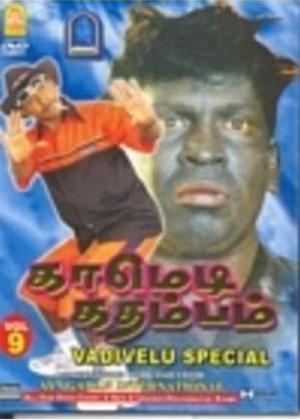 Rent Comedy Kadambam: Vol.9 Online DVD Rental