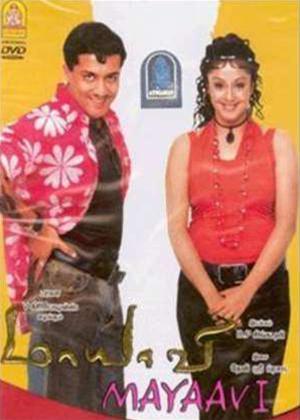 Rent Mayavi Online DVD Rental