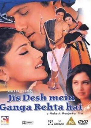 Rent Jis Desh Mein Ganga Rehta Hai Online DVD Rental
