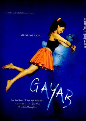 Gayab Online DVD Rental