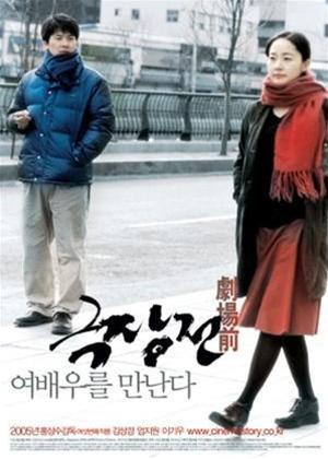 Rent Tale of Cinema (aka Keuk Jang Jeon) Online DVD Rental