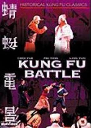 Kung Fu Battle Online DVD Rental