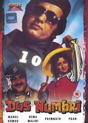 Dus Numbri Online DVD Rental